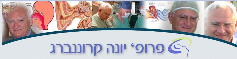 פרופסור יונה קרוננברג רופא ומנתח אף אוזן גרון